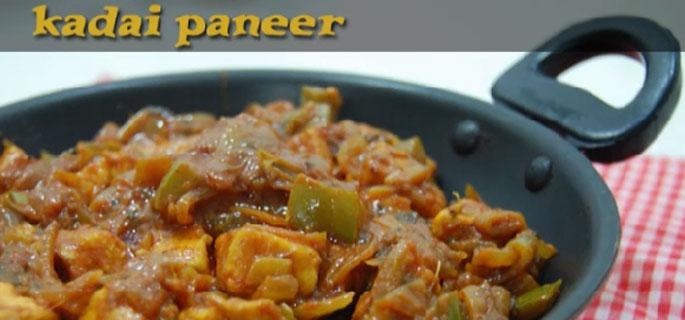 Egg Cake Recipe In Kadai: Kadai Paneer Recipe, How To Make Kadai Paneer