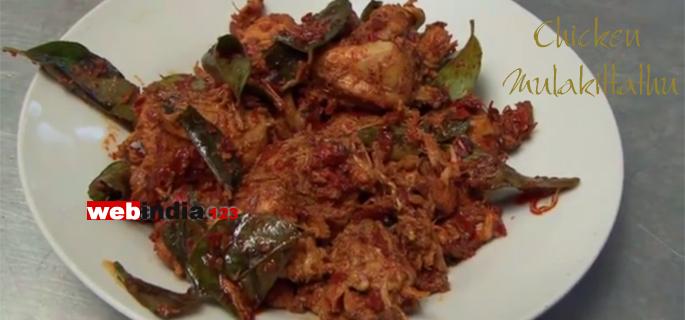 Chicken-Mulakittathu